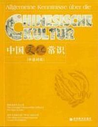 Allgemeine Kenntnisse über die chinesische Kultur