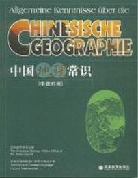 Allgemeine Kenntnisse über die chinesische Geographie