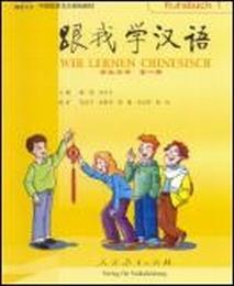 Wir lernen chinesisch 1