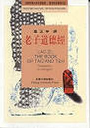 The Book of Tao and Teh