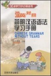 Chinese Grammar without Tears