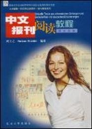 Aktuelle Texte aus chinesischen Zeitungen und Zeitschriften - Cover