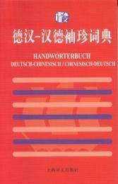 Handwörterbuch Deutsch-Chinesisch/Chinesisch-Deutsch