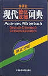 Modernes Wörterbuch