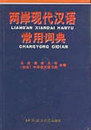 Modernes chinesisches Wörterbuch von Festland und Taiwan
