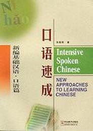 Intensive Spoken Chinese