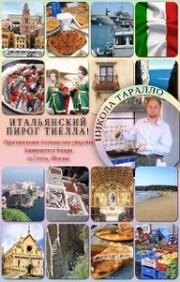 Mangia Tiella! (Russian Edition)