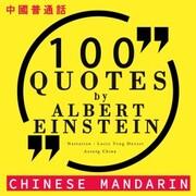 100 quotes by Albert Einstein in chinese mandarin