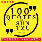 100 quotes by Sun Tzu The Art of War in chinese mandarin