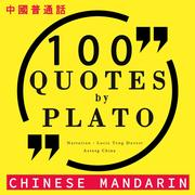 100 quotes by Plato in chinese mandarin
