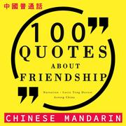 100 quotes about friendship in chinese mandarin