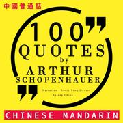 100 quotes by Arthur Schopenhauer in chinese mandarin