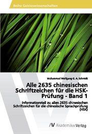 Alle 2635 chinesischen Schriftzeichen für die HSK-Prüfung - Band 1