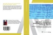 Alle 2635 chinesischen Schriftzeichen für die HSK-Prüfung - Band 2