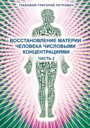 Vosstanovlenie materii cheloveka chislovymi koncentracijami - Chast' 2
