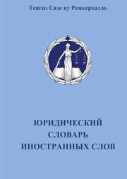 Juristisches Fremdwörterbuch Russisch