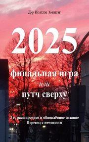2025 - Final'naya igra