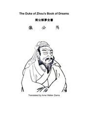 The Duke of Zhou's Book of Dreams