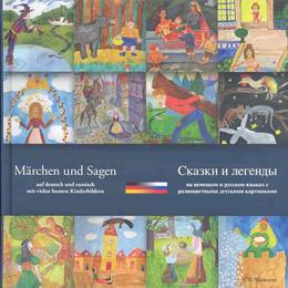 Märchen und Sagen auf deutsch und russisch mit vielen bunten Kinderbildern