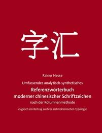Umfassend analytisch-synthetisches Referenzwörterbuch moderner chinesischer Schriftzeichen nach der Kolumnenmethode