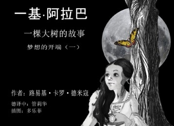 Igi Araba - The Dream Begins/Chinese