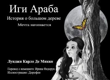 IGI ARABA - Russian Version -