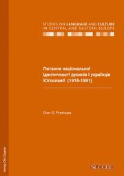 Pitannja nacional'noji identycnosti rusyniv i ukrajinciv Jugoslaviji (1918-1911)