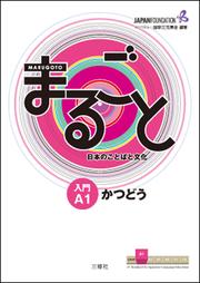 Marugoto: Japanese language and culture