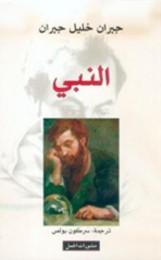 An-Nabi