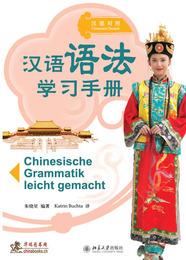 Chinesische Grammatik leicht gemacht