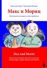 Maks i Morits/Max und Moritz