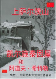 The Obersalzberg, the Eagle's Nest and Adolf Hitler in Mandarin
