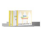 Youcat for Kids/Erinnerungsalbum 'Meine Erste heilige Kommunion'
