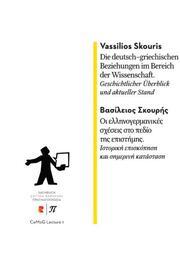 Die deutsch-griechischen Beziehungen im Bereich der Wissenschaft. Geschichtlicher Überblick und aktueller Stand - Cover