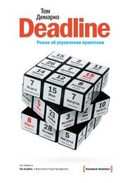 'The Deadline