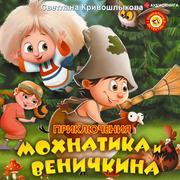 Priklyucheniya Mohnatika i Venichkina