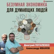 Bezumnaya ekonomika dlya dumayushchih lyudey