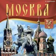Putevoditel' Moskva