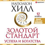 The gold standard for success and wealth. 52 rules. For the first time in Russian!