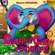 Detective Elephant and OOPARK