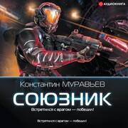 Soyuznik