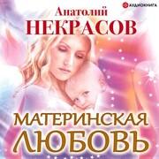 Materinskaya lyubov'