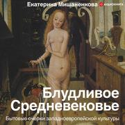 The lascivious Middle Ages. Household sketches of Western European culture