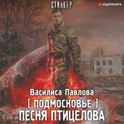 Moscow region. Birdman's Song - Cover