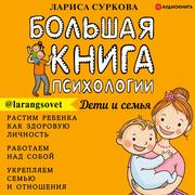 The Big Book of Psychology: Children and Family