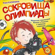 Treasures of the Olympics. The extraordinary adventures of Ksyusha and Glamorr in the animal dimension