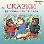 Skazki russkih pisateley