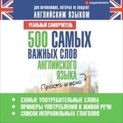 500 samyh vazhnyh slov angliyskogo yazyka