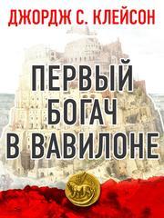 Inside the Richest Man in Babylon