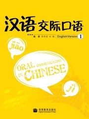 Oral Communication in Chinese (Volume 1)